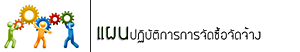 https://sites.google.com/a/loei1.go.th/site/asset/procurement_plan